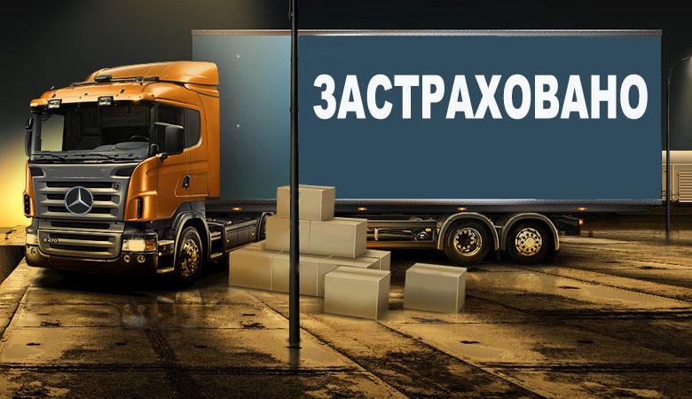 Транспортное страхование при международных перевозках грузов
