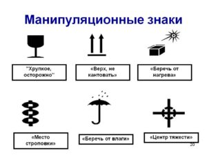 Таблица маркировки грузов