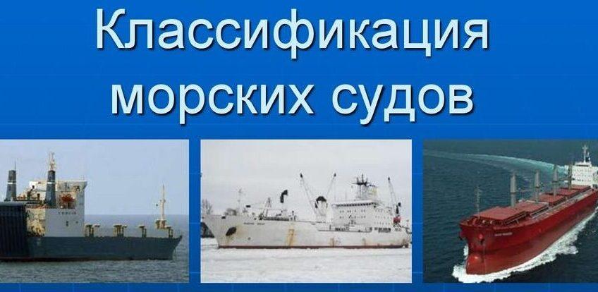 Типы морских судов для перевозки грузов